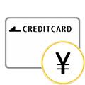 クレジットカード金利手数料計算機